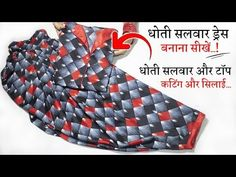 Today by this Tutorial You Learn Dhoti Salwar Cutting and Stitching in Hindi Step by Step Salwar with Top Cutting and Stitching of that Salwar in Very Easy a. Salwar Suits, Kurti, Stitching, This Or That Questions, Make It Yourself, Youtube, Costura, Stitch, Sew