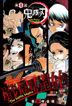 Read Kimetsu no Yaiba Chapter 16 : The Playing Of Handballs - Tanjiro is the oldest son in his family who has lost his father. One day, Tanjiro ventures off to another town to sell charcoal. Instead of going home, he ends up staying the night at some Innocent Person, Manga Covers, Manga Pages, Stay The Night, Going Home, Next Chapter, Manga To Read, Old Things, Things To Sell