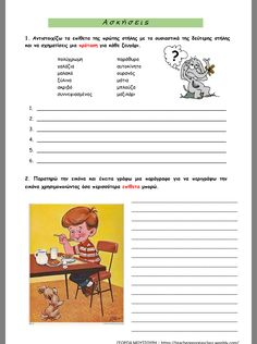 Special Education Math, Greek Language, Grammar Worksheets, Activities For Kids, Teaching, Writing, School, Books, Libros