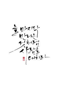 calligraphy_늘 마지막 만나는 것처럼 사람을 대하라