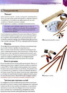 Иллюстрация 3 из 29 для Самоучитель по рисованию гуашью: экспресс-курс: учимся…