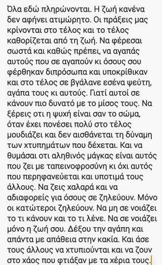 Greek Quotes, Life Quotes, Inspirational Quotes, Math Equations, Thoughts, Words, Angel, Quotes About Life, Life Coach Quotes