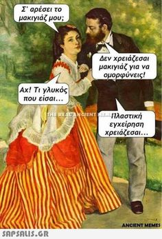 αστειες εικονες με ατακες Funny Status Quotes, Funny Greek Quotes, Greek Memes, Funny Statuses, Funny Texts, Funny Jokes, Ancient Memes, Jokes Images, Just Smile