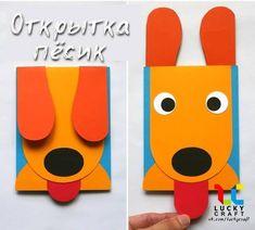 Открытка игрушка лопоухая собака 8
