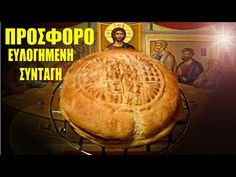 Πρόσφορο - Η πιο ευλογημένη συνταγή!!! - YouTube Holiday Traditions, Holiday Baking, Dairy, Pie, Cheese, Traditional, Desserts, Youtube, Food