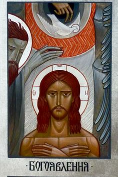 Holy Baptism - Theophany - Epiphany contemporary icon by Lyuba Yatskiv (Ukraine)