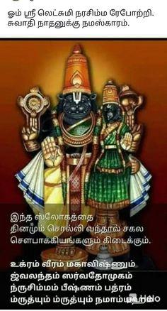 Krishna Mantra, Krishna Quotes, Vedic Mantras, Hindu Mantras, Indian Goddess, Goddess Lakshmi, Hindu Deities, Hinduism, God Pictures
