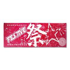 全ベタ顔料プリント中国製550匁シャーリングスポーツタオル