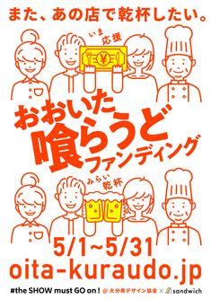 グラフィックデザイン,Graphic Design,大分,オレンジ,イラスト,食,支援, Oita, Show Must Go On, Fictional Characters