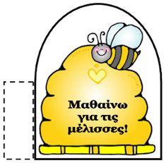 Δημιουργίες από καρδιάς... School Themes, Preschool Activities, Bee, Printable, Spring, Kids, Honey Bees, Bees