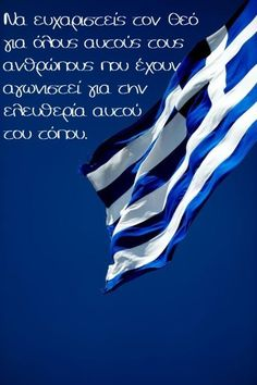 Greek Quotes About Life, Greek Life, Christus Pantokrator, South Cyprus, Greek Flag, Rhapsody In Blue, Greek Beauty, Greek History, Greek Culture