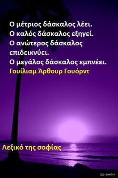 ...και καλή σχολική χρονιά Religion Quotes, Wisdom Quotes, Life Quotes, Favorite Quotes, Best Quotes, Greek Quotes, More Than Words, Picture Quotes, Life Lessons