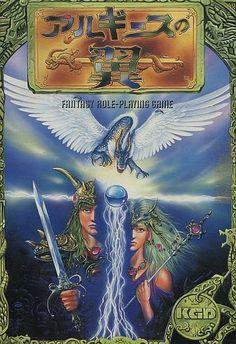 MSX2/MSX2+ カートリッジROMソフト アルギースの翼