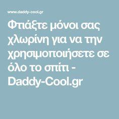 Φτιάξτε μόνοι σας χλωρίνη για να την χρησιμοποιήσετε σε όλο το σπίτι - Daddy-Cool.gr Free To Use Images, Happy Mothers Day, Holiday Parties, Cleaning Hacks, Life Hacks, Party, Blog, Serum, Ideas