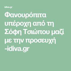Φανουρόπιτα υπέροχη από τη Σόφη Τσιώπου μαζί με την προσευχή -idiva.gr