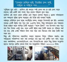 A brick manufacturing machine from fly ash has been implemented at Andharthol GP in Bankura district from the block grant of ISGPP