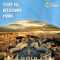 Рим - столица, одно из самых посещаемых мест в Европе #prostovisa #простовиза визавиталию #итальянскаявиза #ТОП-10 #красивыеместа #рим #римстолицаиталии #спланируйсвойотдых