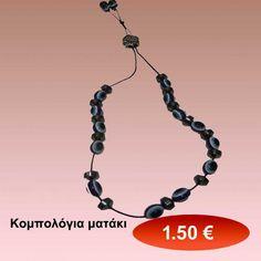 Κομπολόγια ματάκι 1,50 € Cherry Plus, 1