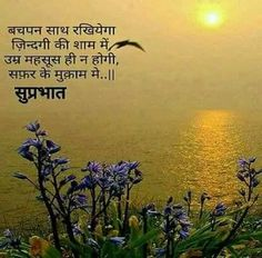 suprabhaat gm msg with