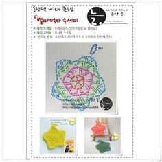 학회 마치고동탄 작업실로 돌아온 동탄댁지금시간은 11시 그렇다고 포스팅을 빼먹을 순 없는 동탄댁 많은 ... Crochet Diagram, Crochet Motif, Diy Crochet, Crochet Doilies, Crochet Flowers, Crochet Scrubbies, Sewing Patterns, Crochet Patterns, Crochet Stars