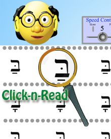 Website with several online games to teach your kids Hebrew