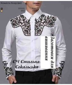 "ЧС ""Стильна Сокальська"" Mens Sherwani, Blazer Outfits Men, Bomber Jacket, Graphic Sweatshirt, Costume, Embroidery, Sweatshirts, Health, Sweaters"