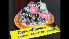 """Торт """"Панчо"""" - к 8 МАРТА лучший подарок !"""