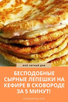 Kefir, Cooking Recipes, Healthy Recipes, Russian Recipes, No Cook Meals, Main Dishes, Good Food, Brunch, Food And Drink