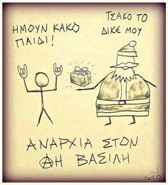 28 Ideas Quotes Greek Christmas For 2019 Dream Quotes, New Quotes, Faith Quotes, Happy Quotes, Life Quotes, Funny Greek Quotes, Funny Quotes About Life, Greek Christmas, Xmas