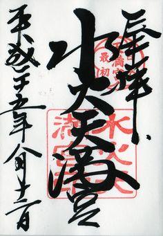 水火天満宮(京都市上京区)