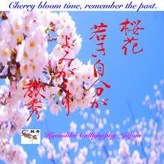 おはようございます。今日1日がしあわせでありますように。桜開花時期になると、不思議と過去のことがよみがえってきます。若かった頃、卒業のこと、就職したてのことなど。私の場合、桜の花はいろいろなことをよみがえらせる5ギガのメモリーのようです。 https://www.youtube.com/user/Kyoushhu 書道 教秀 Japan
