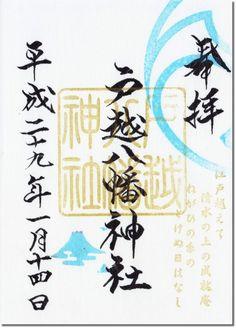 戸越八幡神社1月富士(金)御朱印