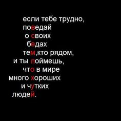 #цитаты Sad Wallpaper, Wallpaper Quotes, The Words, Mood Quotes, Life Quotes, Russian Quotes, Sad Pictures, Love Phrases, Truth Of Life