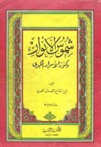 كتاب سحر اسود pdf