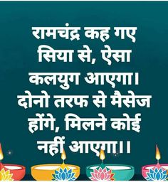 Ram ram kya hain yeh? Morning Prayer Quotes, Morning Inspirational Quotes, Motivational Quotes In Hindi, Sarcastic Quotes, Strong Quotes, Faith Quotes, Me Quotes, Funny Quotes, Sms Jokes