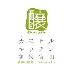 mika_0314さんの提案 - 「発酵料理教室・レンタルキッチン   カモセルキッチン@代官山」のロゴ作成   クラウドソーシング「ランサーズ」