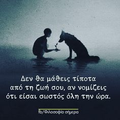 Greek Quotes, Great Words, English Quotes, Medical, Thoughts, Movie Posters, Notes, Wallpapers, Live