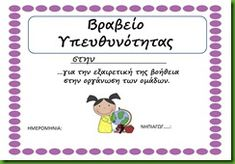 βρα3 End Of School Year, Pre School, Back To School, Class Management, Classroom Management, Classroom Rules, Always Learning, Educational Activities, My Teacher