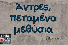 Funny Quotes, Funny Memes, Jokes, Funny Greek, Funny Statuses, Funny Thoughts, Greek Quotes, Funny Clips, Humor