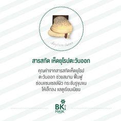 #BKmask #BK #mask #teatreeoil #greentea #acneMask #beauty #menthol #marinesalt #marine #salt #alocoholfree #frangrancefree #natural #BHG #bangkokhealthgroup