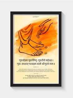 The Guru Stotram is a Shloka that is taught to every Indian kid growing up. Understand its meaning and order this frame for your teacher as a tribute. Sanskrit Quotes, Sanskrit Mantra, Gita Quotes, Vedic Mantras, Hindu Mantras, Vishnu Mantra, Happy Guru Purnima, All Mantra, Sanskrit Language