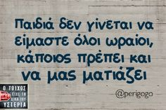 Image Greek Memes, Greek Quotes, Funny Quotes, Humor Quotes, Funny Shit, Funny Stuff, Words, Life, Image