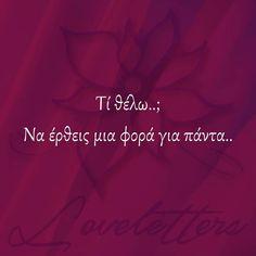 Για πάντα όμως Α. Greek Quotes, Love Story, Messages, Instagram Posts, Amor, Greek, Love, Text Posts
