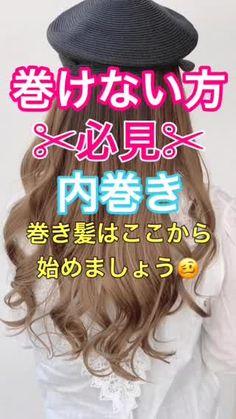 Hair Setting, Hair Care, Hair Makeup, Hair Beauty, Crochet Hats, Hairstyle, How To Make, Fashion, Knitting Hats