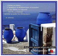 Passion Quotes, Greek Quotes, Philosophy, Literature, Poetry, Mugs, Literatura, Tumblers, Poetry Books