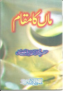 Maa Ka Maqam Islamic Book By Maulana Tariq Jamil