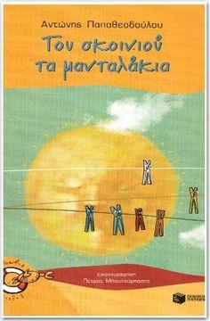 mantalakiacover Children, Kids, Books, Poster, Young Children, Young Children, Boys, Boys, Libros
