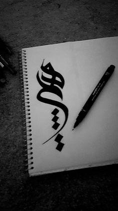 #هیچ Calligraphy Wallpaper, Calligraphy Tattoo, Persian Calligraphy, Islamic Art Calligraphy, Flower Cover Up Tattoos, Farsi Tattoo, Typo Logo Design, Persian Tattoo, Rose Tattoos For Men