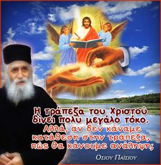 Greek Beauty, Prayer For Family, Orthodox Christianity, Greek Quotes, Always Love You, Faith In God, Good Morning Quotes, Christian Faith, True Words