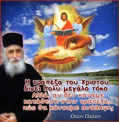 ~ΑΝΘΟΛΟΓΙΟ~ Χριστιανικών Μηνυμάτων!: Η ΤΡΑΠΕΖΑ ΤΟΥ ΘΕΟΥ ΔΙΝΕΙ ΠΟΛΥ ΜΕΓΑΛΟ ΤΟΚΟ (Οσίου Π...
